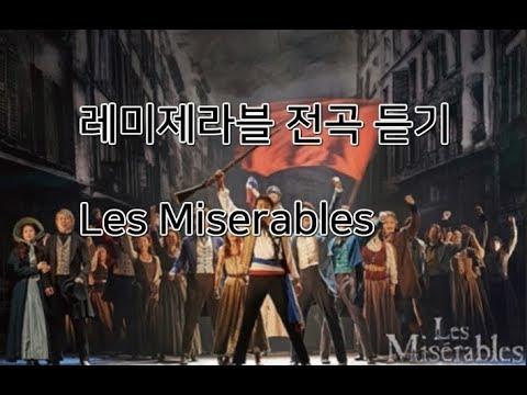 레미제라블 (Les Miserables) 전곡 듣기 [광고없음]