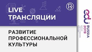 EDU Russia 2019 Развитие профессиональной культуры и мышления педагога