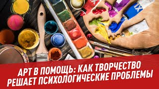Арт в помощь: как творчество решает психологические проблемы - Шоу Картаева и Махарадзе