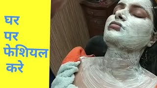 How to do facial at home | full tutorial | in hindi