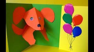 Что подарить маме,папе,бабушке,деду день рождения Из бумаги 3Д Открытка Поделки с детьми! (Собака)