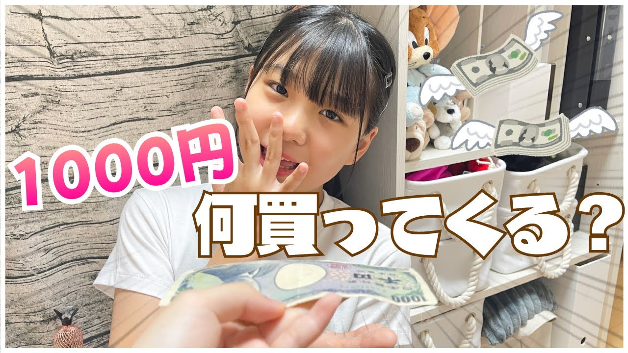 【#1】【検証】るいかに1000円を渡したら何を買ってくる…!?