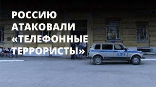 45 тысяч россиян пострадали из-за «телефонных терактов»