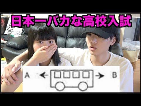 日本一バカな高校の入試問題を兄妹で解いたら...