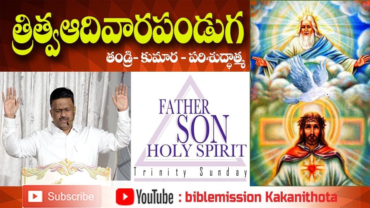 త్రిత్వ ఆదివారపండుగ || bible mission kakanithota|| Rev.Dr.J.samuel kiran .