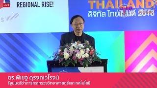 """กล่าววัตถุประสงค์การจัดงาน """"Startup Thailand & Digital Thailand กับการสร้างโอกาสในภูมิภาค"""""""