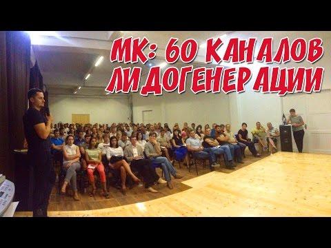 МК 60 каналов лидогенерации. Дом БМ Краснодар