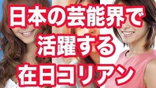 日本の芸能界で活躍する在日コリアンたち 上戸彩・松任谷由実・木下優樹...