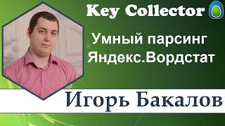 Умный парсинг Яндекс Вордстат в KeyCollector