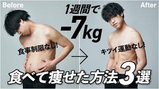 【超簡単】食べながら痩せた3つの方法