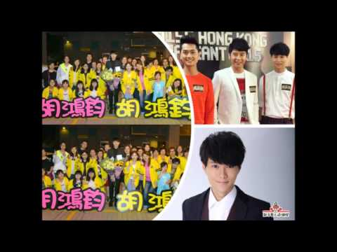 2015-09-03 加拿大中文電台 FM947 [C123之歌手藝人逐個捉] - 胡鴻鈞專訪