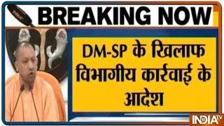 Sonbhadra नरसंहार CM Yogi Adityanath ने DM और SP को हटाया बनाएंगे SIT