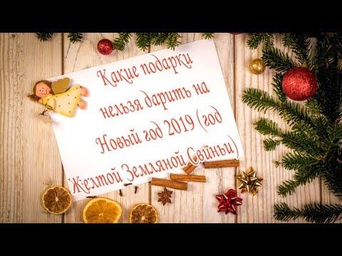 ➤ Какие подарки нельзя дарить на Новый год 2019 ➤