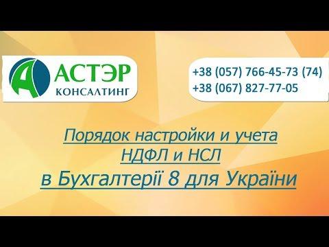 Видеоурок Порядок настройки и учета НДФЛ и НСЛ в 1С Бухгалтерия 8 для Украины