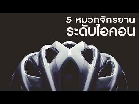 """หมวกจักรยานที่ """"เด่น"""" และ เป็นที่จดจำ ยอดนิยมที่สุด มีรุ่นไหนบ้าง"""