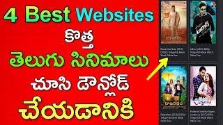 How To Download Latest Telugu Movies in HD | Telugu Movies | తెలుగు సినిమాలు డౌన్లోడ్ చేయడం ఎలా