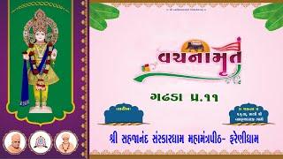 30-12-2013   Vachnamrut Gadhda Pratham Nu 11