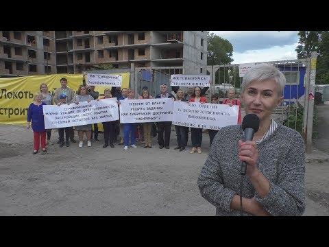 #СделановСибири Видеовопрос Президенту РФ от дольщиков Серафимовича, 21