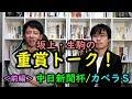 【2018中日新聞杯/カペラS】坂上・生駒の重賞トーク(前編)