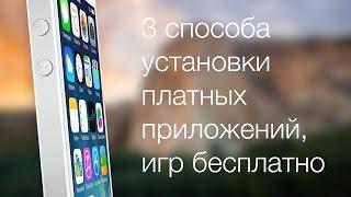 Как бесплатно скачивать платные приложения, игры на iOS
