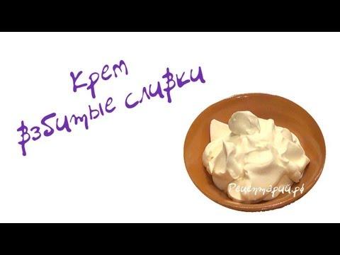 Крем из взбитых сливок с сахарной пудрой