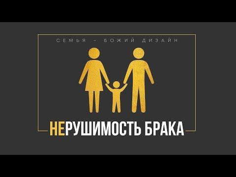 Бытие: 12. Нерушимость брака (Алексей Коломийцев)