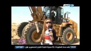 صبايا الخير من قناه السويس الجديده    لحظه وصول ريهام سعيد الي موقع الحفر و احتفال العمال  بها