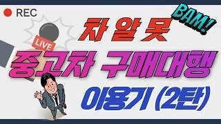 차알못 아재 다이몽의 중고차 구매대행 이용기 ( 사..…