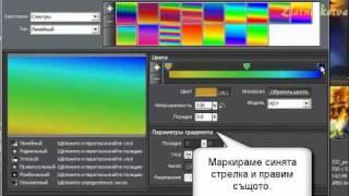 Proshow Producer   поставяне на фон Видео урок   Uroci net   Безплатни компютърни уроци
