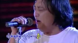Kan Ma Shi Tae A Chit (ကမ္းမရွိတဲ႔ အခ်စ္) - A Nge အငဲ Karaoke