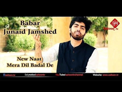 Dil Dil Pakistan Junaid Jamshed Mp3 Download Free