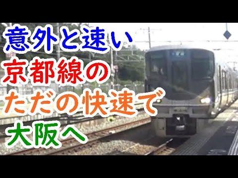 迷列車兵庫旅⑥意外と速いただの快速で京都から大阪へ【迷列車探訪】