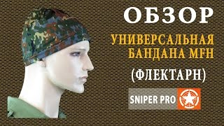 Обзор: Бандана универсальная MFH (флектарн) \ Tactical MFH flectarn head-cover