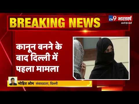 Triple Talaq कानून बनने के बावजूद Delhi में पत्नी को SMS कर दिया तीन तलाक