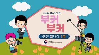청소년 기자단 「부커부커」 랜선 발대식 1부