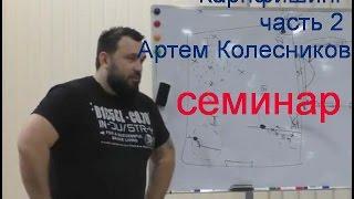 Aртем Колесников Часть 2 семинар по карпфишингу Тбилиси 2017