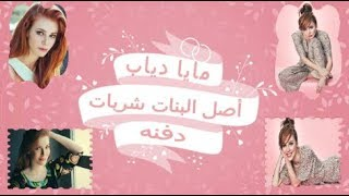 مايا دياب - أصل البنات شربات - دفنه