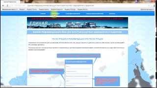 Единая Информационная База Данных для АТП (Регистрация)