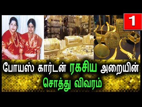Jayalaitha Poes Garden Secret Room Leaked | Kollywood News | Latest Tamil Cinema News Live Today