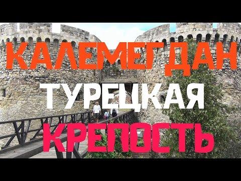 Калемегдан - турецкая крепость в Белграде .Kalemegdan is a Turkish fortress in Belgrade.