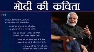 PM Modi ने Twitter पर Share की Poem, Bharat Ki Baat में किया था जिक्र |वनइंडिया हिन्दी
