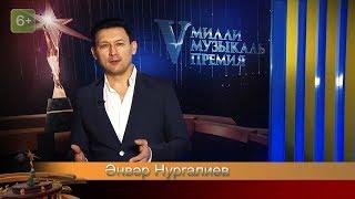 Анвар Нургалиев - V Милли музыкаль премия 09.12.2017