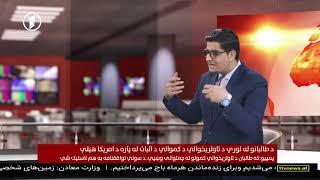 Afghanistan Pashto News.4.2.2020 د افغانستان پښتو خبرونه