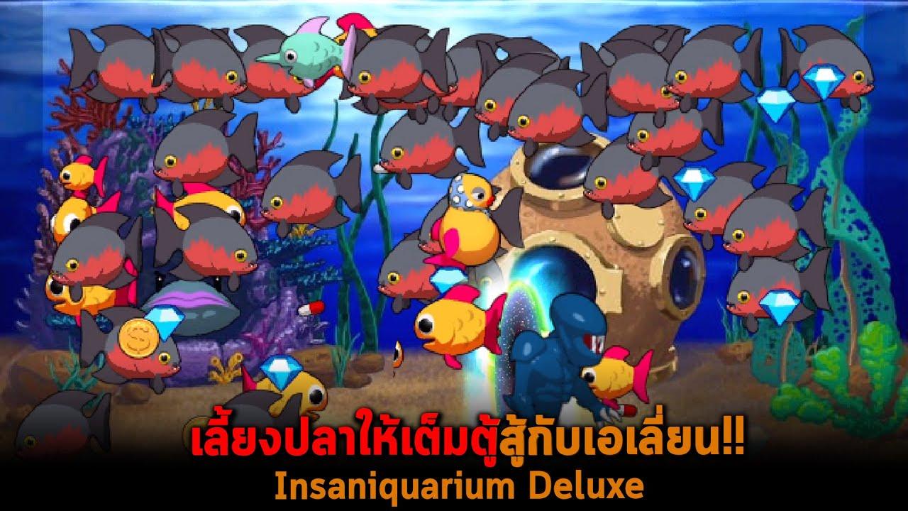 เลี้ยงปลาให้เต็มตู้สู้กับเอเลี่ยน Insaniquarium Deluxe