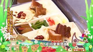 【預告】眷村二代滷製冰釀鴨 家傳美味拚未來