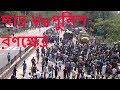 পুলিশ বনাম ছাত্রছাত্রী : ছাত্রদের উপর ঝাঁপিয়ে পড়ার মুহূর্ত | Police Vs Students
