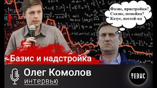Олег Комолов - Политическая экономия, ультраимпериализм и глупые либералы.