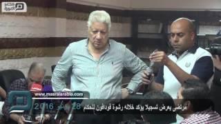 مصر العربية | مرتضى يعرض تسجيلا يؤكد خلاله رشوة فودافون للحكام
