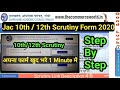 JAC BOARD EXAM 10TH / 12TH COPY SCRUTINY 2020 | JAC 10TH/12TH MARKSHEET CORRECTION 2020