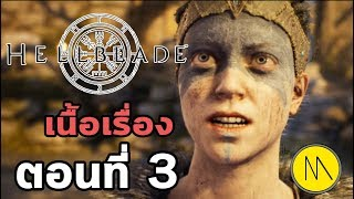 Hellblade : senua's sacrifice (ไทย) : ep.03 เทพแห่งภาพลวงตา